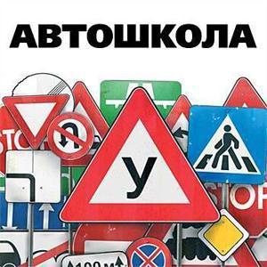 Автошколы Белоярского