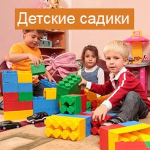 Детские сады Белоярского