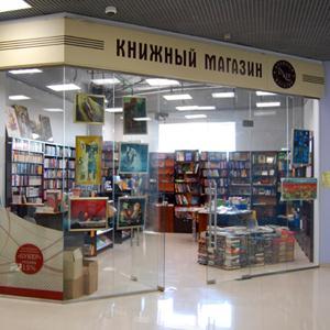 Книжные магазины Белоярского