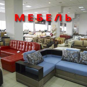 Магазины мебели Белоярского