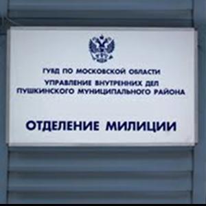 Отделения полиции Белоярского