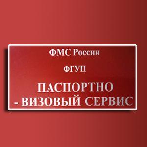 Паспортно-визовые службы Белоярского