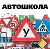 Автошколы в Белоярском
