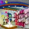 Детские магазины в Белоярском