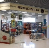 Книжные магазины в Белоярском