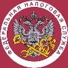 Налоговые инспекции, службы в Белоярском