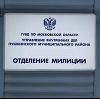 Отделения полиции в Белоярском