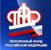 Пенсионные фонды в Белоярском