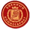 Военкоматы, комиссариаты в Белоярском