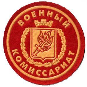 Военкоматы, комиссариаты Белоярского